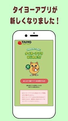 タイヨー公式アプリのおすすめ画像1