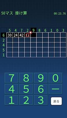 百マス計算・脳トレ・無料アプリのおすすめ画像5