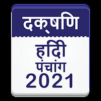 हिंदी पंचांग 2021 - Hindi Calendar 2021