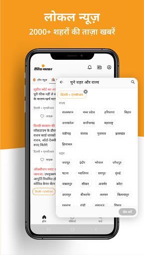 Dainik Bhaskar:Hindi News Paper App, ePaper, Video  screenshots 2