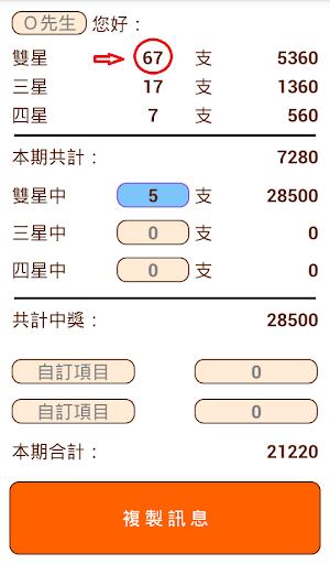 六合彩碰數機 For PC Windows (7, 8, 10, 10X) & Mac Computer Image Number- 9
