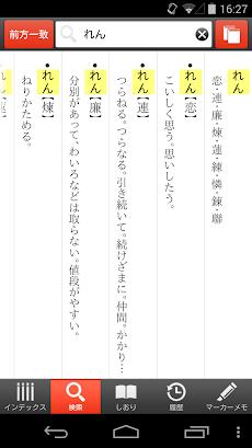 新明解国語辞典 公式アプリ|ビッグローブ辞書のおすすめ画像3