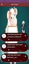 تكبيرات عيد الأضحى بصوت اسلام صبحي ومكة والمدينة screenshot thumbnail