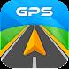 GPS、地図の道順、GPSナビゲーション