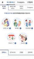screenshot of 정부24(구 민원24)