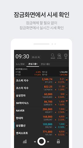 One-Stop Financial Service : Stockplus apktram screenshots 4