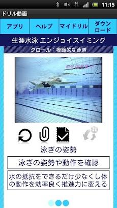 生涯水泳 クロール1/2のおすすめ画像3