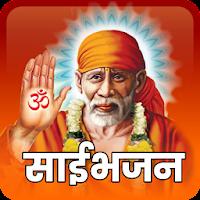 Shri Sai Baba Bhajans, Aarti, साई के भजन