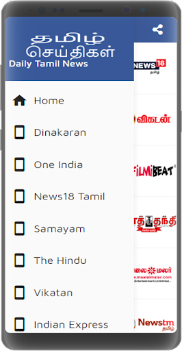 daily tamil news screenshot 2