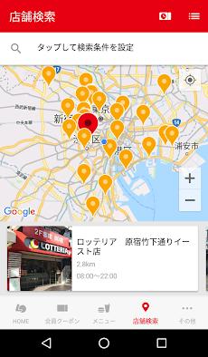 ロッテリア公式アプリのおすすめ画像2