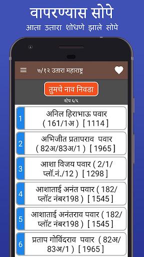 Satbara Utara Maharashtra  screenshots 4