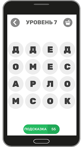 u041du0430u0439u0434u0438 u0441u043bu043eu0432u043e 3  screenshots 8