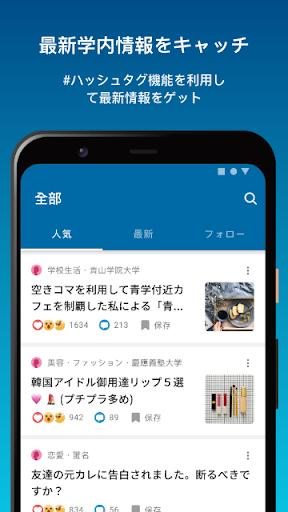 Dttouff08u30c7u30a3u30c3u30c8uff09 - u5927u5b66u751fu9650u5b9a SNS android2mod screenshots 3
