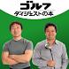 あ・うんのゴルフ - Androidアプリ