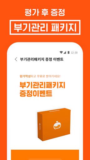 GangnamUnni - Cosmetic Surgery & Reviews apktram screenshots 4