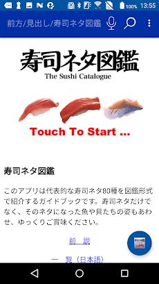 寿司ネタ図鑑(小学館)のおすすめ画像1