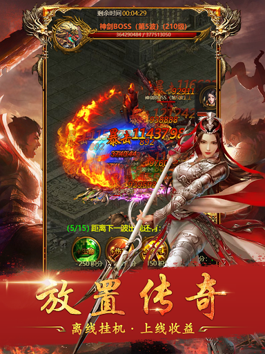 Idle Legendary King-immortal destiny online game android2mod screenshots 11