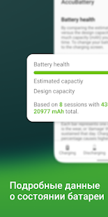 Accu​Battery - Батарея Screenshot
