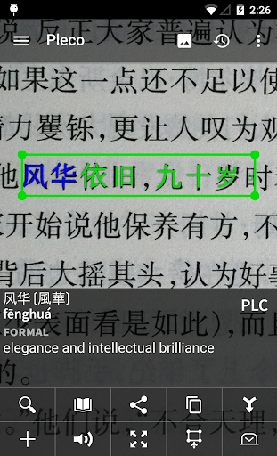 Pleco Chinese Dictionary 3.2.79 Screenshots 8