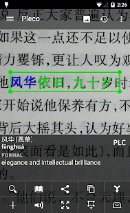 Pleco Chinese Dictionary Screenshot