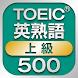 TOEIC上級英熟語500 1.0.0
