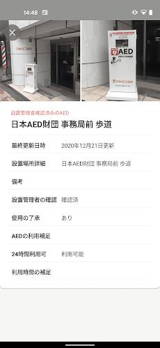 AED N@VIのおすすめ画像2