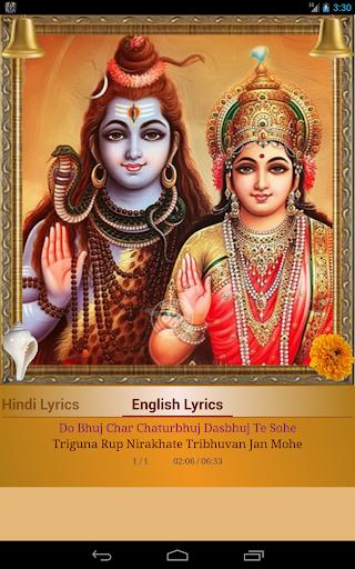 Jai Shiv Omkara apktram screenshots 11