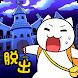 脱出ゲーム:白ネコの大冒険~不思議な館編~ - Androidアプリ