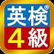英検®4級 模擬試験