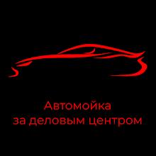 Автомойка за деловым центром Download on Windows