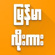 Apyar Channel Myanmar HD