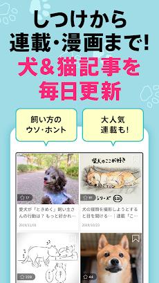 いぬのきもち・ねこのきもち 犬猫に毎日役立つペット情報のおすすめ画像3