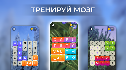 Лабиринт слов - сбор слов из букв в квадрате  screenshots 1