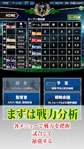 いつでも監督だ!~育成~《野球シミュレーション&育成ゲーム》 6