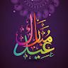 صور مباركات العيد app apk icon