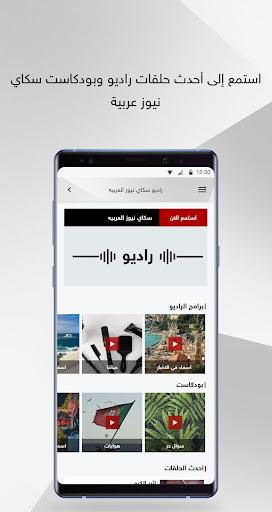 Sky News Arabia 7.7 Screenshots 3