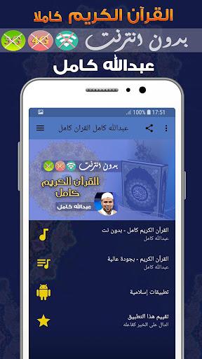abdallah kamel mp3 quran offline screenshot 1