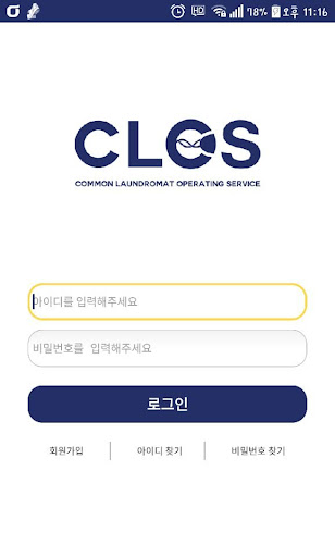 CLOS - ud074ub85cuc2a4(Common Laundromat Operating Service) 1.14 Screenshots 1