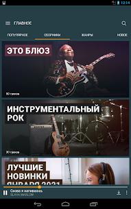 Zaycev.net: скачать и слушать музыку бесплатно 11
