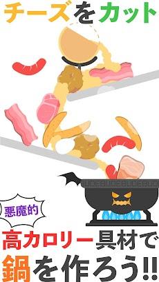 【デブ注意】飯テロパズル〜悪魔鍋〜 総カロリー53万のおすすめ画像2