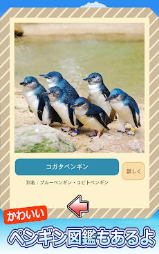 釣りペンギン +のおすすめ画像5