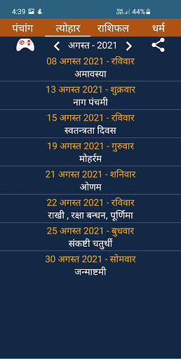 Hindi Calendar 2021 : u0930u093eu0936u093fu092bu0932 u092au0902u091au093eu0902u0917 android2mod screenshots 2
