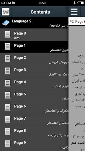 u062f u0627u0641u063au0627u0646u0633u062au0627u0646 u067eu06d0u069au0644u064au06a9 - History of Afghanistan apktram screenshots 2