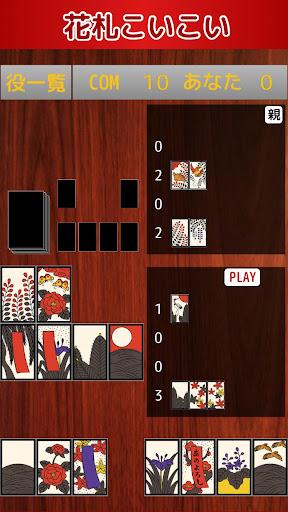 u82b1u672du3053u3044u3053u3044 2.5.2 screenshots 6