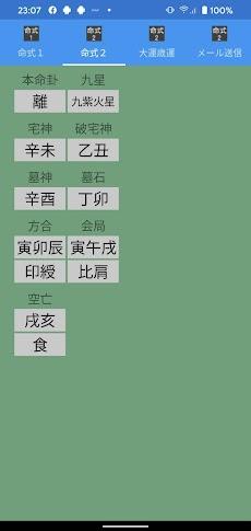命式表のおすすめ画像4