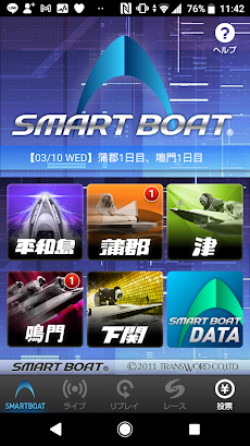 SMART BOATのおすすめ画像1