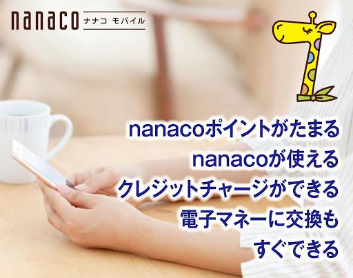 電子マネー「nanaco」 3.3B screenshots 1
