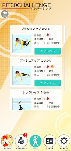 Fit Boxing 公式アプリのおすすめ画像3
