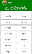 Bhulekh Online : भूलेख screenshot thumbnail