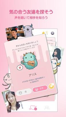 モンチャットMonChats: ボイスチャットアプリ 音声 恋活 婚活のおすすめ画像2